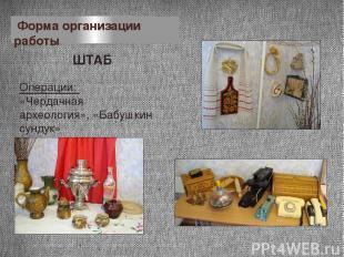 Форма организации работы ШТАБ Операции: «Чердачная археология», «Бабушкин сундук