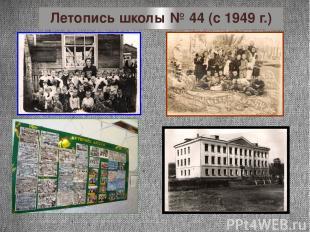 Летопись школы № 44 (с 1949 г.)
