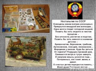 Ностальгия по СССР Освещены манки витрин роскошных: Прикрылся мишурой век-волкод