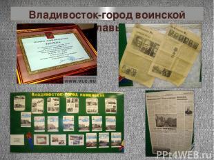 Владивосток-город воинской славы