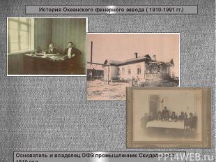 История Океанского фанерного завода ( 1910-1991 гг.) Основатель и владелец ОФЗ п