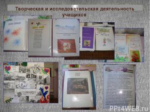Творческая и исследовательская деятельность учащихся