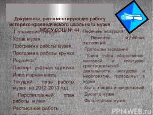 Документы, регламентирующие работу историко-краеведческого школьного музея МБОУ