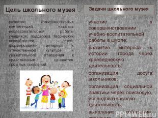 участие в совершенствовании учебно-воспитательной работы в школе; развитие интер