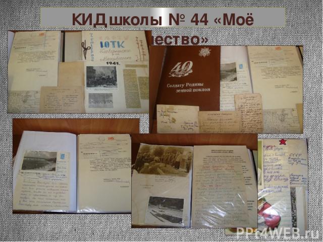 КИД школы № 44 «Моё Отечество»