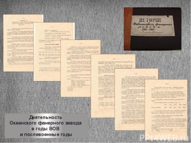 Деятельность Океанского фанерного завода в годы ВОВ и послевоенные годы