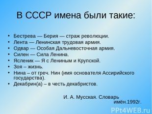 В СССР имена были такие: Бестрева — Берия — страж революции. Лента — Ленинская т