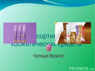 Ассортимент косметических средств