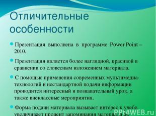 Отличительные особенности Презентация выполнена в программе Power Point – 2010.