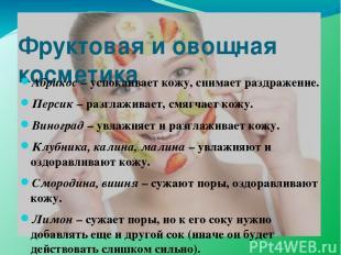 Фруктовая и овощная косметика Абрикос – успокаивает кожу, снимает раздражение. П