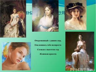 Картинная галерея Очарованный с давних пор, Поклоняюсь тебе неспроста Схожая с в