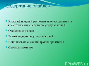 Содержание слайдов Классификация и распознавание ассортимента косметических сред