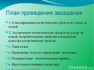 План проведения заседания 1. Классификация косметических средств по уходу за кож