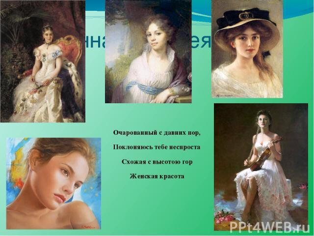 Картинная галерея Очарованный с давних пор, Поклоняюсь тебе неспроста Схожая с высотою гор Женская красота