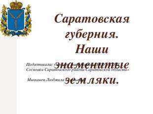 Саратовская губерния. Наши знаменитые земляки. Подготовила: учитель математики М