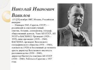Николай Иванович Вавилов (13[25]ноября1887,Москва,Российская империя—26ян