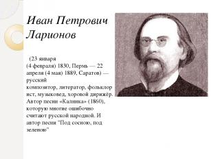 Иван Петрович Ларионов (23января (4февраля)1830,Пермь— 22 апреля (4 мая)