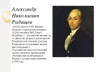 Александр Николаевич Радищев (20[31]августа1749,Верхнее Аблязово,Саратовск
