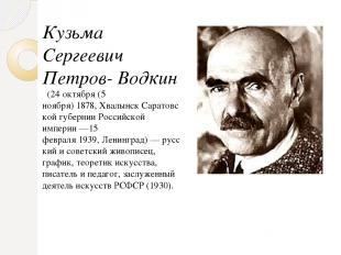 Кузьма Сергеевич Петров- Водкин  (24 октября (5 ноября)1878,ХвалынскСаратовс