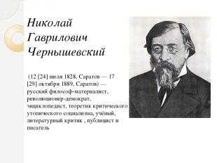 Николай Гаврилович Чернышевский (12[24]июля1828,Саратов—17[29]октября1