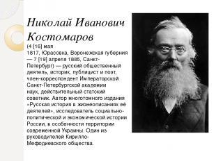 Николай Иванович Костомаров (4[16]мая 1817,Юрасовка,Воронежская губерния —7