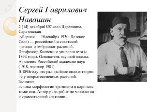 Сергей Гаврилович Навашин 2[14]декабря1857,селоЦарёвщина, Саратовская губерн