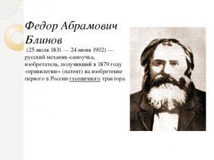 Федор Абрамович Блинов (25 июля1831—24 июня1902)— русский механик-самоучка