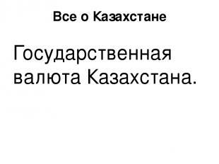 Наши праздники 16 декабря наш Казахстан отмечает..