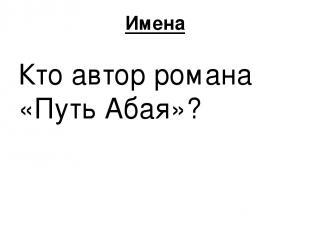 Государственный язык Перевод на казахский и инностранные языки слов: Герб