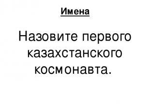 Имена Назовите имя известного казахского героя народных сказок?