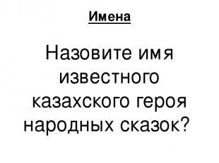 Все о Казахстане Что в переводе означает слово Наурыз?