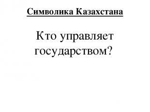 Имена Ученый, писатель, переводчик, строил школы для казахских детей, где сам и