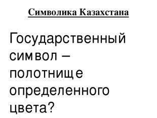 Символика Казахстана Образ общего дома всех людей, проживающих в Казахстане на г
