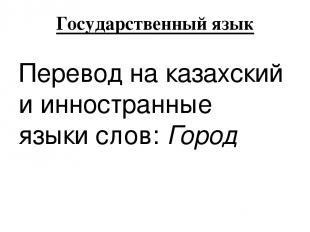 Все о Казахстане Государственная валюта Казахстана.