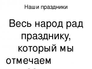Государственный язык Перевод на казахский и инностранные языки слов: Столица