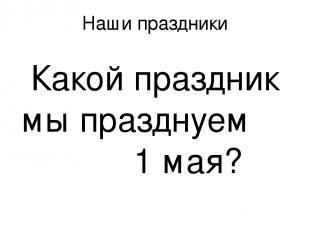 Государственный язык Перевод на казахский и инностранные языки слов: Народ