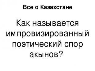 Государственный язык Перевод на казахский и инностранные языки слов: Флаг