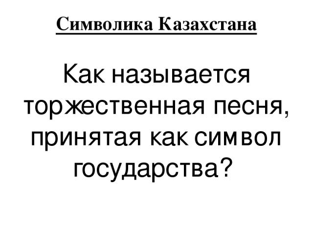 Все о Казахстане Как называется импровизированный поэтический спор акынов?