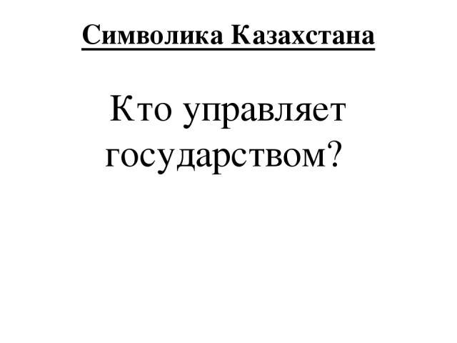 Имена Ученый, писатель, переводчик, строил школы для казахских детей, где сам и обучал их, создатель первых учебников.