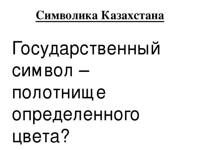 Символика Казахстана Образ общего дома всех людей, проживающих в Казахстане на государственном гербе Республики