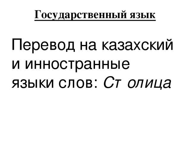 Природа Это животное – символ прогресса и развития Казахстана.
