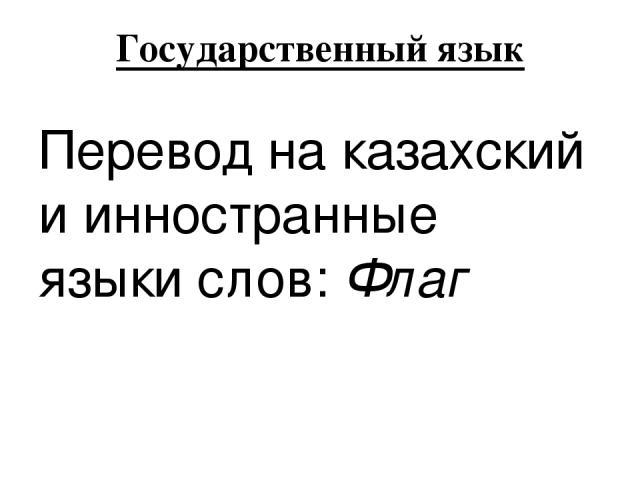Все о Казахстане С каким государством граничит Казахстан на севере?