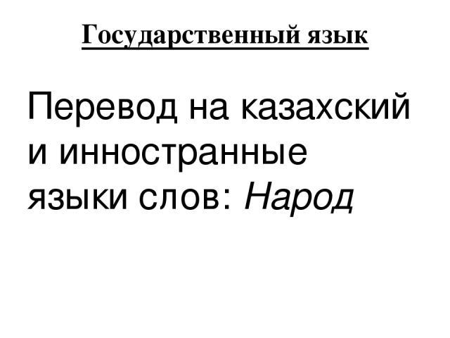 Символика Казахстана Кто управляет государством?
