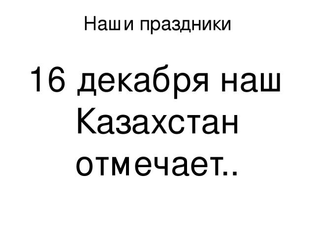 Имена Кто автор романа «Путь Абая»?