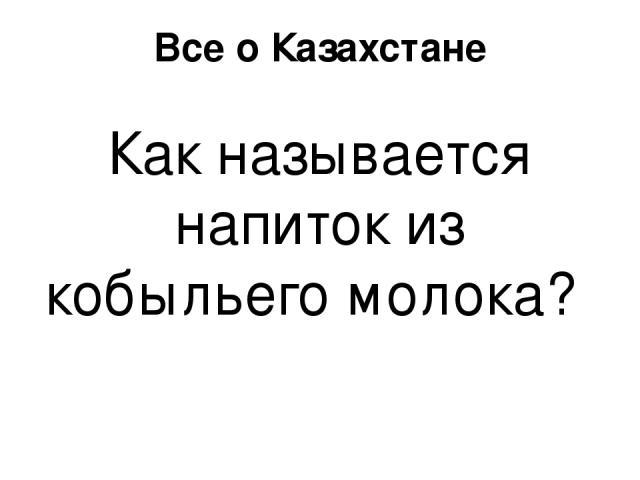 Имена Назовите первого казахстанского космонавта.