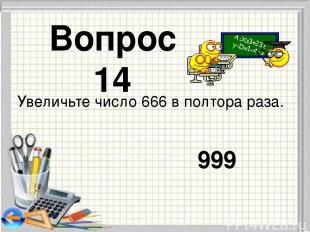 2 1 3 4 7 6 5 9 10 11 12 13 14 15 8