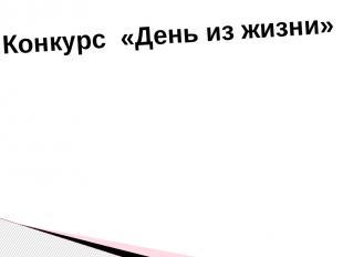 Конкурс «День из жизни»