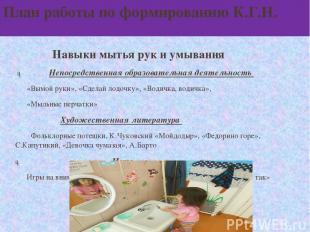 План работы по формированию К.Г.Н. Навыки мытья рук и умывания ► Непосредственна