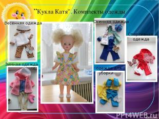 """""""Кукла Катя"""". Комплекты одежды одежда для уборки Зимняя одежда Весенняя одежда О"""