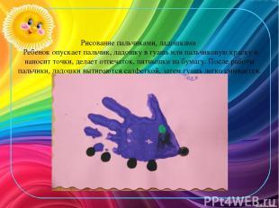 Рисование пальчиками, ладошками Ребенок опускает пальчик, ладошку в гуашь или па
